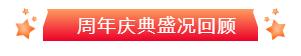 【全城瞩目】9.2