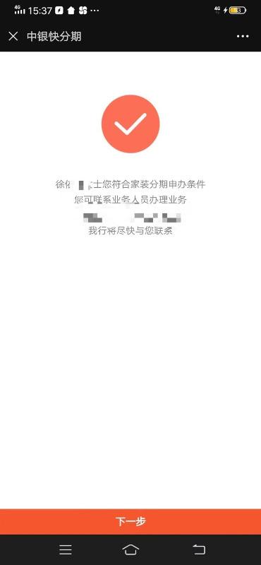 中国银行装修贷