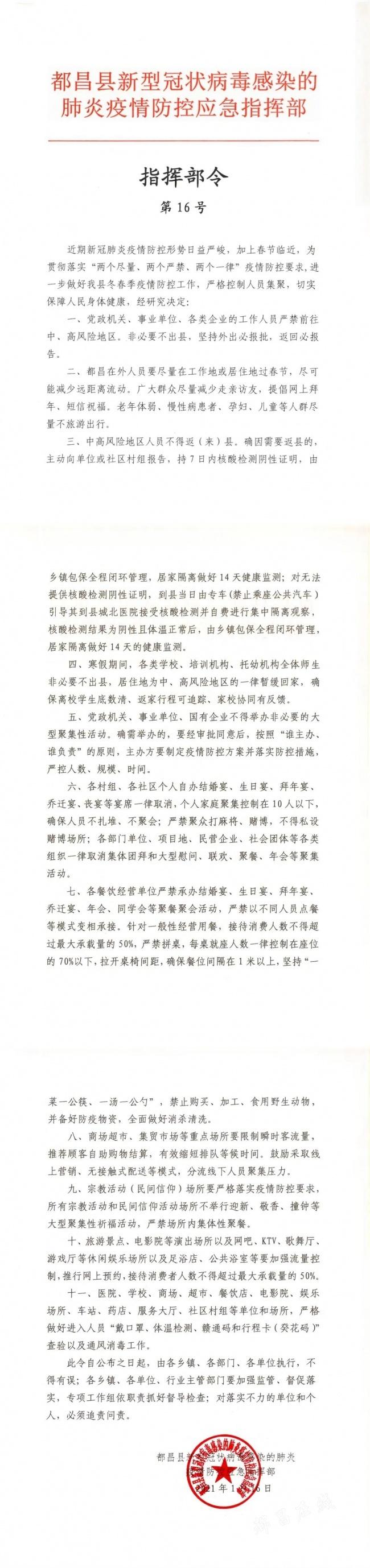 都昌县发布第16
