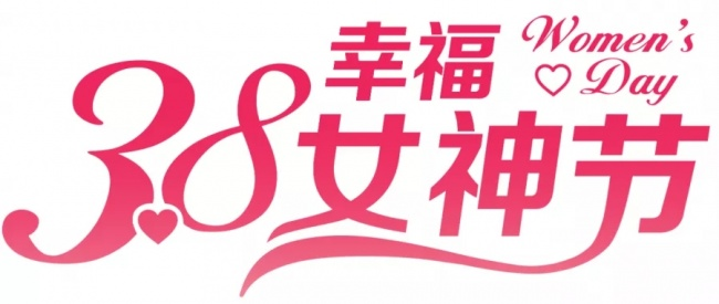 【3.8女神节】初
