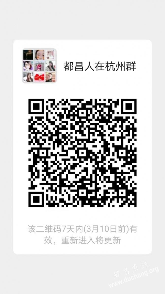 都昌人在杭州