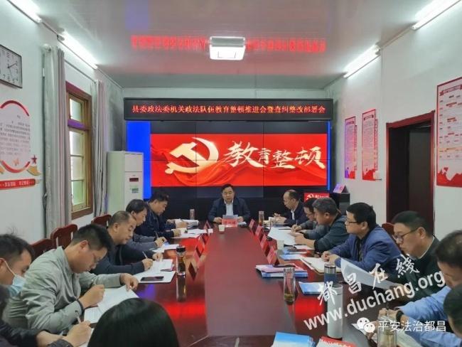 县委政法委机关